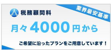 月々の顧問料が4000円からです。ご希望に沿ったプランがきっと見つかります。