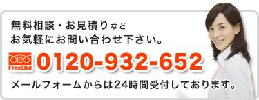 無料相談予約 受付中! TEL:06-6532-2652